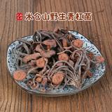 米仓山特产野生青杠菌250g干货青冈菌老鹰菌鸡丝菌蘑菇食用菌煲汤